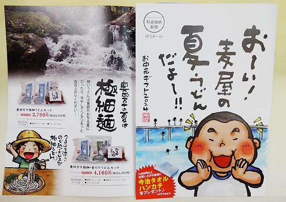 summer-catalog-1